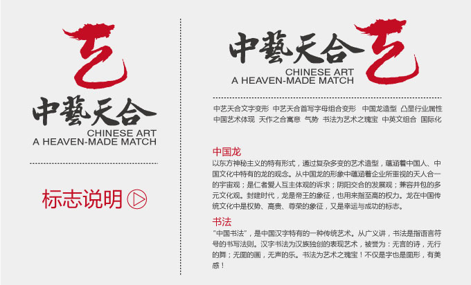 中艺天合(北京)文化传媒品牌vi设计