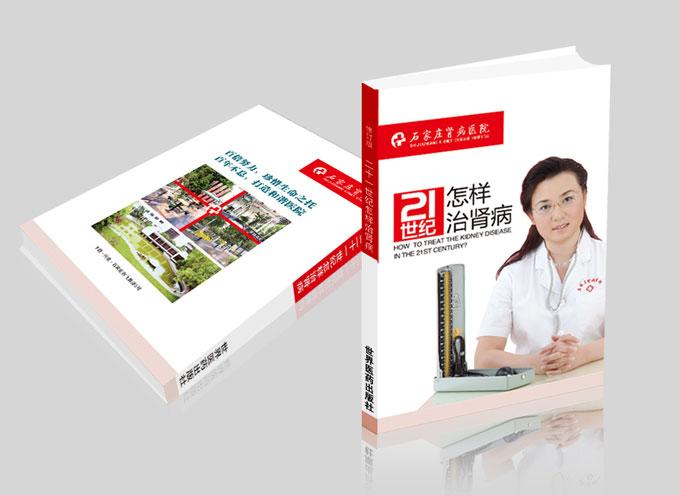 石家庄肾病医院宣传画册设计